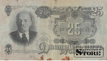 25 РУБЛЕЙ 1947 ГОД - ДУ 684620