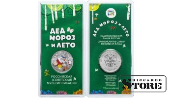 Монета 25 рублей «Дед Мороз и лето»
