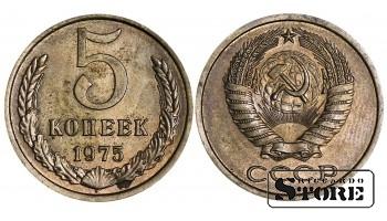 Монета, СССР , 5 копеек 1975 год - Штемпельный блеск