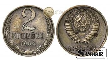 МОНЕТА, СССР , 2 КОПЕЙКИ 1964 ГОД
