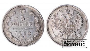 1912 Russian Coin Silver Ag Coinage Rare Nicholas II 5 Kopeks Y#19a #RI773