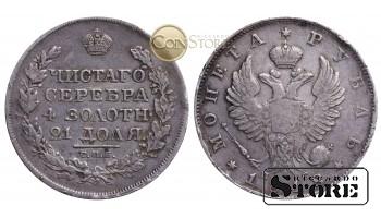 РОССИЙСКАЯ ИМПЕРИЯ , СЕРЕБРО , 1 рубль 1818 ГОДА (ПС)