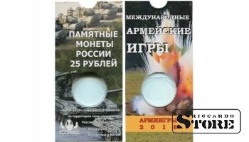 """Блистер для одной 25-рублевой монеты """"Армейские международные игры"""""""