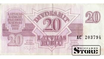 Латвия 20 рублей 1992