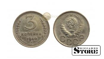 Монета, СССР , 3 копейки 1940 год