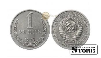 1 Рубль 1973 год - Годовик