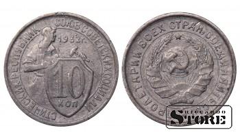 1932 USSR Soviet Union (1924 - 1958) Coin Coinage Standard 10 kopeks Y# 95 #SU97