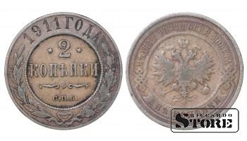 2 КОПЕЙКА С.П.Б 1911 ГОД