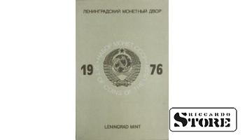 Монеты , ГОДОВОЙ НАБОР МОНЕТ 1976 год