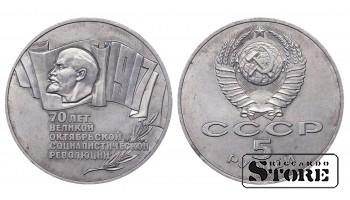 5 рублей 1987 года, Октябрь 70 лет