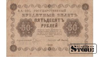 50 рублей 1918 год