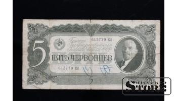 5  červonci, 1937, 615779 ЕЛ