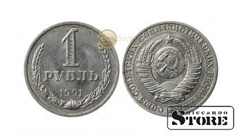 1 Рубль 1991 год М - Годовик