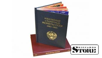Альбом-книга для хранения Памятных и Юбилейных монет СССР 1964-1991 гг