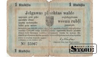 1 РУБЛЬ ЕЛГАВА 1919 20.10.1915