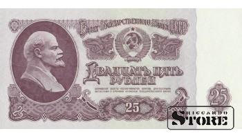 25 РУБЛЕЙ 1961 ГОД  - Пь 6764881