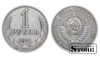 1 РУБЛЬ СССР СТАНДАРТ ГОДОВИК 1971 ГОД Y# 134a.2