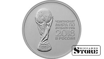 25 рублей Кубок чемпионата мира по футболу FIFA 2018 в России 2017 (на аверсе 2018), ММД
