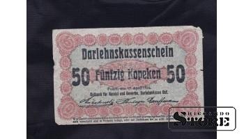 Банкнота 50 копеек Посен 17.04.1916