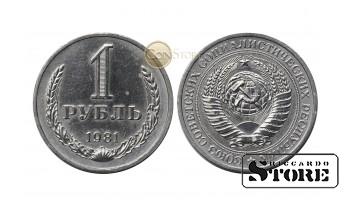 1 Рубль 1981 год - Годовик