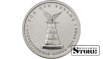 """5 рублей """"Бой при Вязьме"""""""