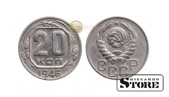Монета ,СССР , 20 копеек 1946 год