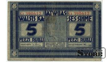 5 рублей 1919 год - G 390612