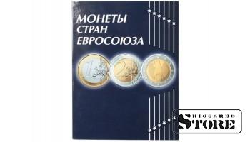 Альбом планшет для курсовых монет Евро