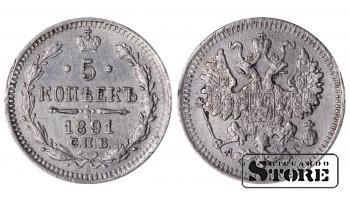 1891 Russian Coin Silver Ag Coinage Rare Alexander III 5 Kopeks Y#19a #RI764