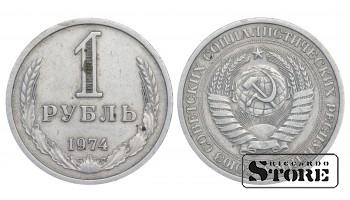 1 РУБЛЬ 1974 ГОД