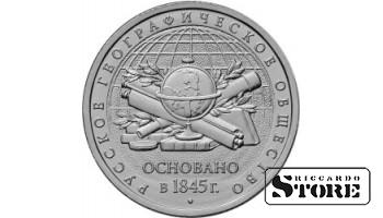 """5 рублей """"170-летие Русского географического общества"""" 2015, ММД"""