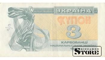 3 украинских купона-карбованца, 1991 год