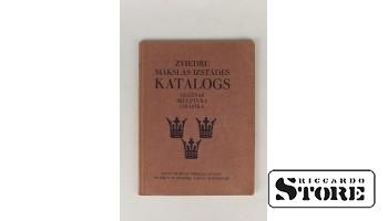 Каталог, Каталог шведской художественной выставки, 1928 г.