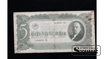 5  červonci, 1937, 144833 Сь