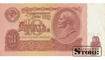 10 РУБЛЕЙ 1961 ГОД - ЭЛ 4702699