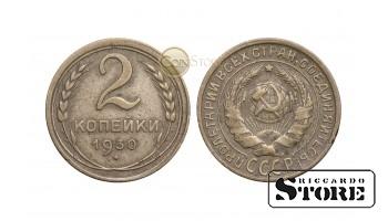 МОНЕТА, СССР , 2 КОПЕЙКИ 1930 ГОД