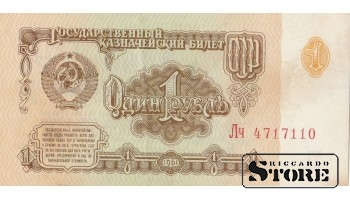 БАНКНОТА , 1 рубль 1961 год  - Лч 4717110