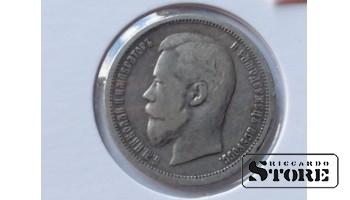 50 kopeik 1896 gads AG - Sudrabs