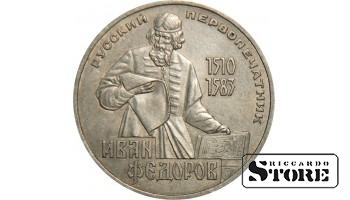 1 рубль 1983 года, Фёдоров