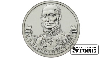 """2 рубля """"Генерал-фельдмаршал М.Б. Барклай де Толли"""""""