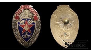 Знак, Пожарника (УПО СССР МВД) СССР