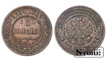 3 КОПЕЙКИ С.П.Б 1916 ГОД