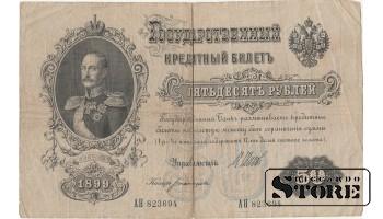 50 RUBLI 1899 GADS