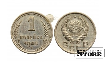 МОНЕТА, СССР , 1 КОПЕЙКА 1940 ГОД