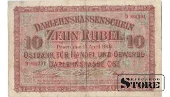 10 рублей 1916 год