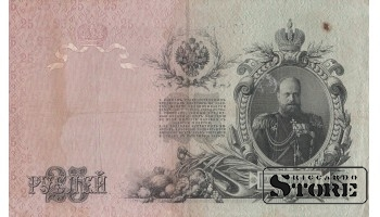 БАНКНОТА , 25 рублей 1909 год - ВО 656815