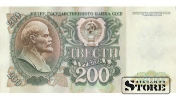 БАНКНОТА, 200 рублей 1992 год  - ВБ 7414812