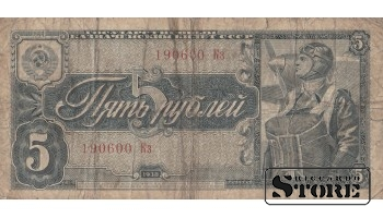 БАНКНОТА , 5 РУБЛЕЙ 1938 ГОД - 190600 Кз