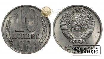 Монета, СССР , 10 копеек 1984 год - Штемпельный блеск