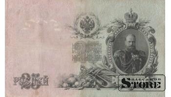 БАНКНОТА , 25 рублей 1909 год - ДВ 022804